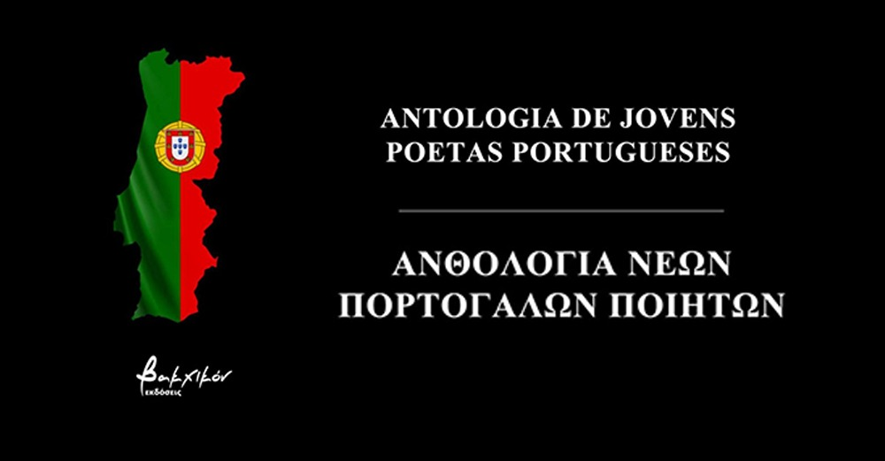antologia-jovens-poetas-portugueses